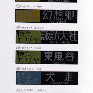 ◆【東方×鉄道マグネット】LEDシリーズ その1