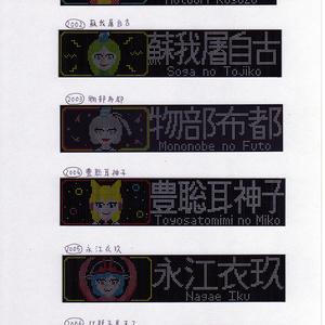◆【東方×鉄道マグネット】キャラドットシリーズ その1