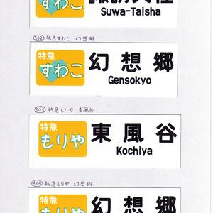 ◆【東方×鉄道マグネット】行先幕シリーズ