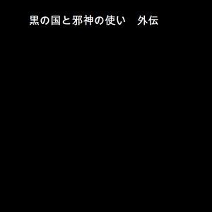 黒の国と邪神の使い 外伝(ダウンロード版)