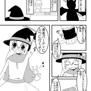 魔法使いと僧侶!(ダウンロード版)