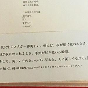 佐藤yuupopic 1st. 詩集『トランジッション』