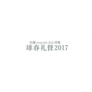 佐藤yuupopic 2nd. 詩集『球春礼賛2017』