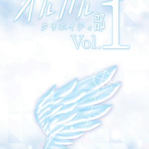 オルガル クリエイティ部 Vol.1