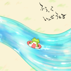(CD・M3限定ジャケット版)アルバム「The Frog In The Well」