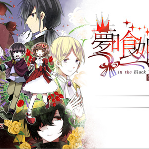 【ADV】夢喰姫 in the Black Theater -体験版-