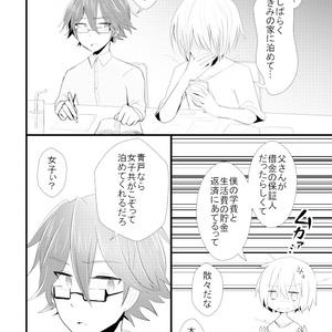 夢劇荘 ~青戸 聡明の場合~