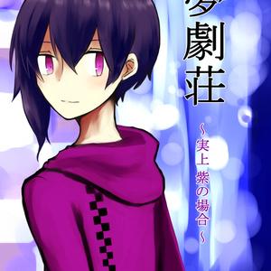 夢劇荘 ~実上 紫の場合~
