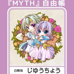 『MYTH』自由帳