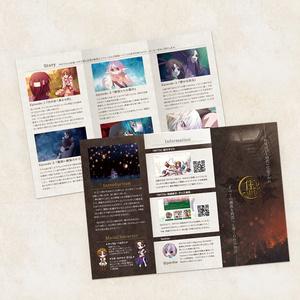 『MYTH』三つ折りパンフレット【DL or 紙】