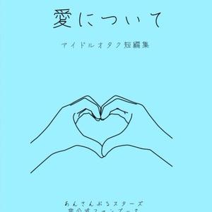 愛について