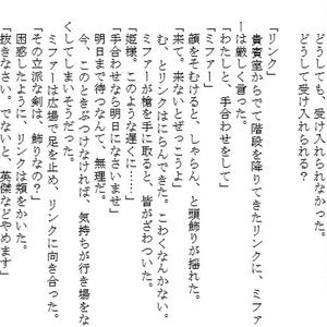 【PDF版】ひめみこサマとゆうしゃサマ