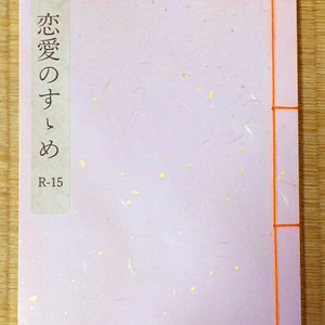 恋愛のすゝめ 副読本