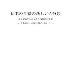 日本の音階の新しい5分類