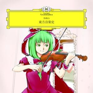 東方音楽史