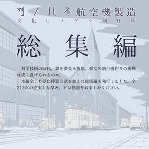 ツノハネ航空機製造(総集編)
