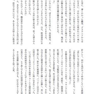 片想いを拗らせ過ぎて杉元(トモダチ)×白石(俺)のBLを描いちゃってますっ!