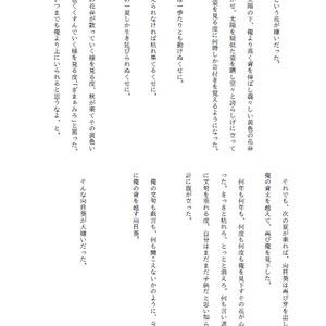 花ヲ知リ、花ニ恋シテ、花ト散ル