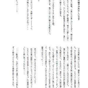 尾白コピー小説本