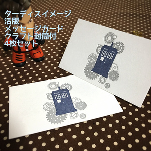 ドクター・フー活版印刷メッセージカード