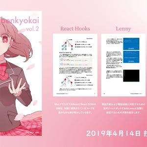 kinyou_benkyokai vol.2 書籍+電子版
