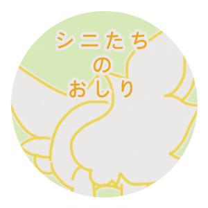 シニたちのおしりマスキングテープ【色無し】