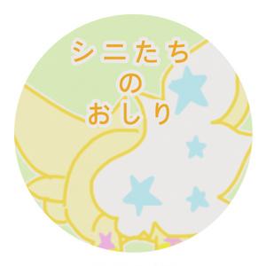 シニたちのおしりマスキングテープ【色有り】