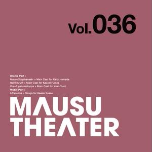 MAUSU THEATER Vol.036