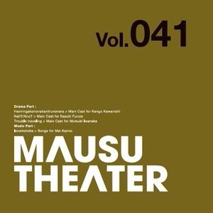 MAUSU THEATER Vol.041