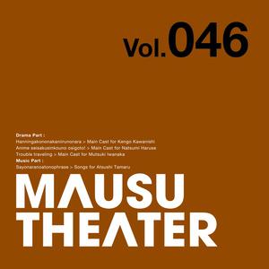 MAUSU THEATER Vol.046