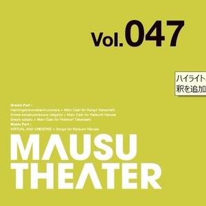 MAUSU THEATER Vol.047