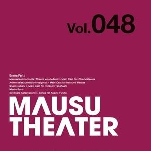 MAUSU THEATER Vol.048