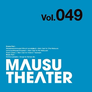 MAUSU THEATER Vol.049