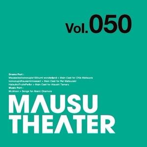 MAUSU THEATER Vol.050