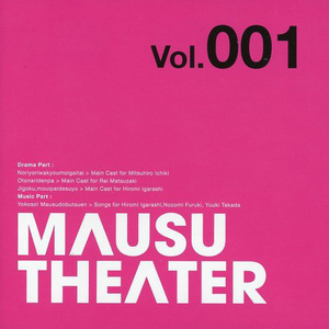 MAUSU THEATER Vol.001
