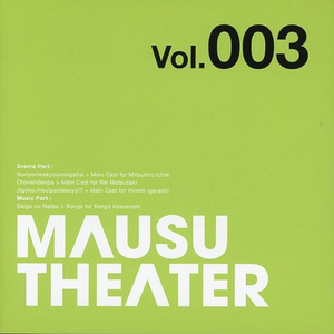 MAUSU THEATER Vol.003