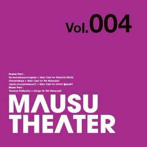 MAUSU THEATER Vol.004