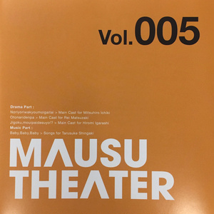 MAUSU THEATER Vol.005