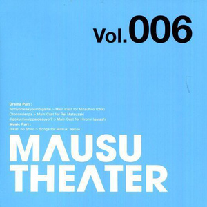MAUSU THEATER Vol.006