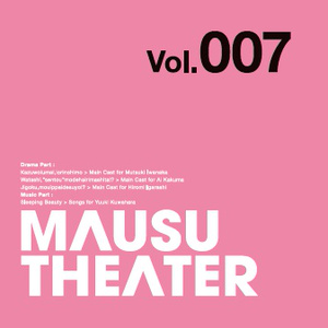 MAUSU THEATER Vol.007
