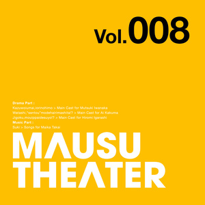 MAUSU THEATER Vol.008