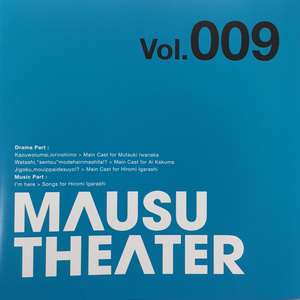 MAUSU THEATER Vol.009