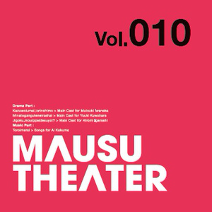 MAUSU THEATER Vol.010