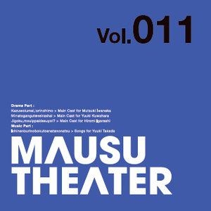 MAUSU THEATER Vol.011
