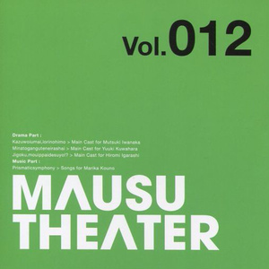 MAUSU THEATER Vol.012