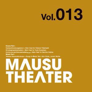 MAUSU THEATER Vol.013
