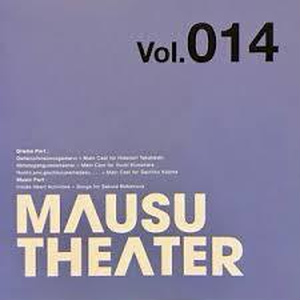 MAUSU THEATER Vol.014