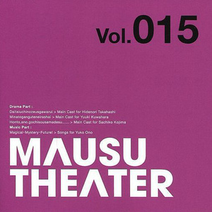 MAUSU THEATER Vol.015