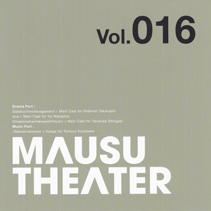 MAUSU THEATER Vol.016