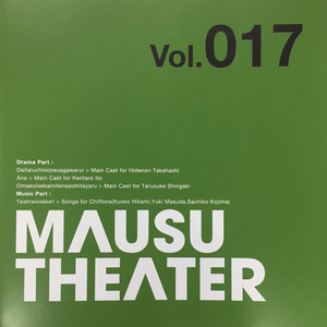 MAUSU THEATER Vol.017
